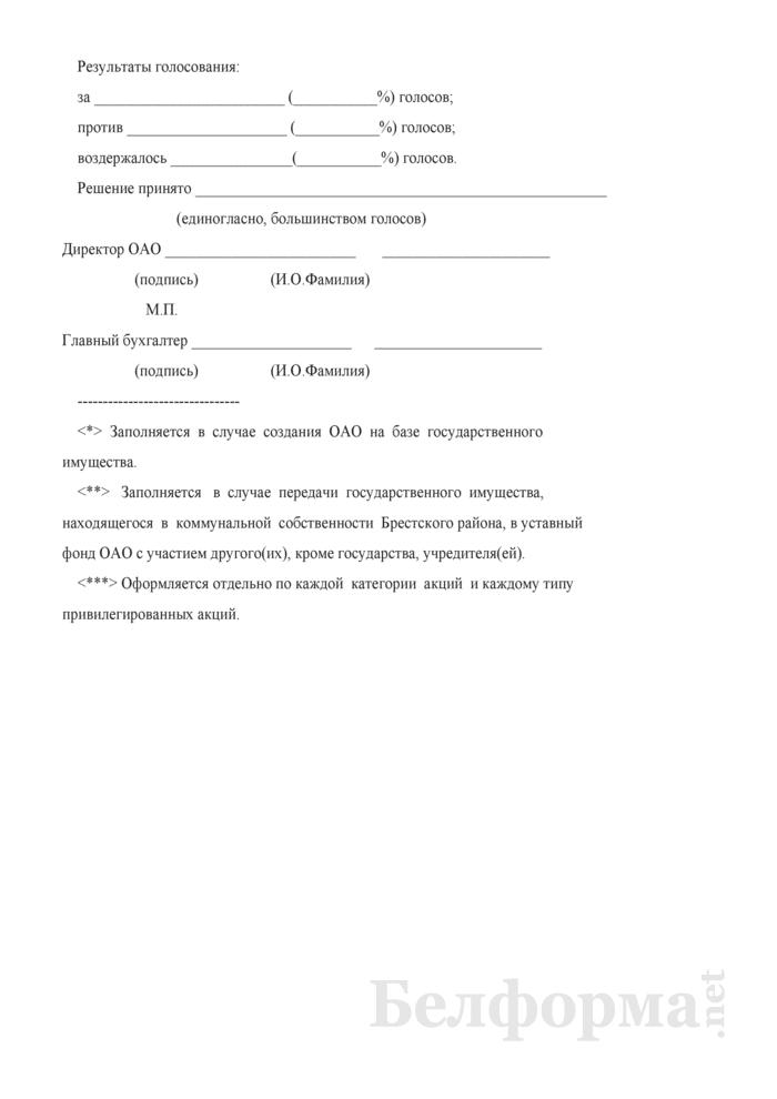 Решение о выпуске акций ОАО, созданного в процессе приватизации коммунальной собственности Брестского района. Страница 3