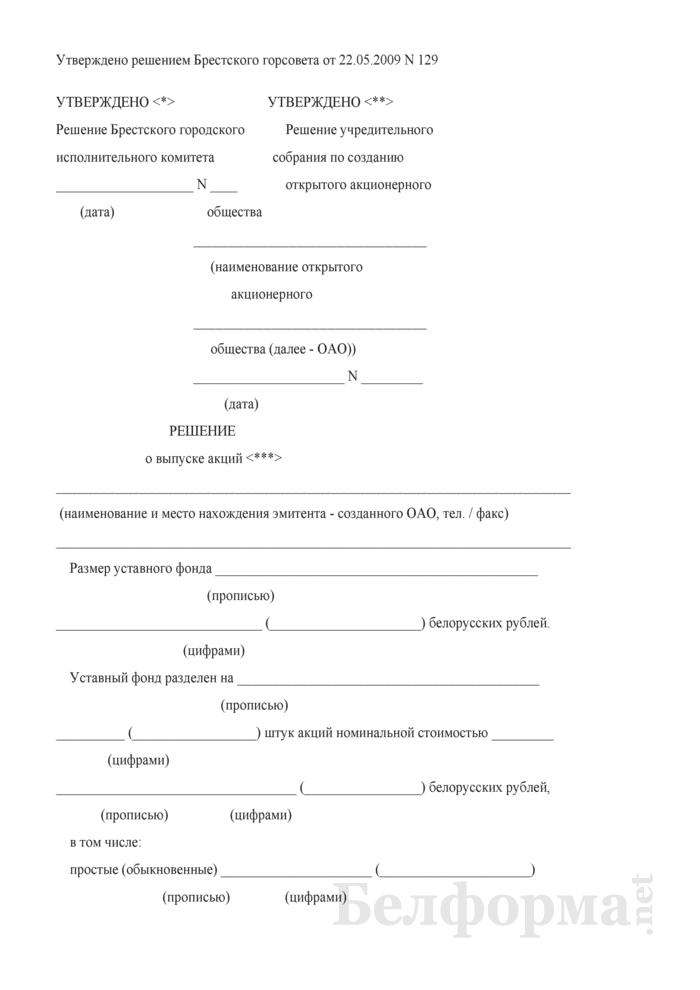 Решение о выпуске акций (при создании ОАО в процессе приватизации коммунальной собственности г. Бреста). Страница 1