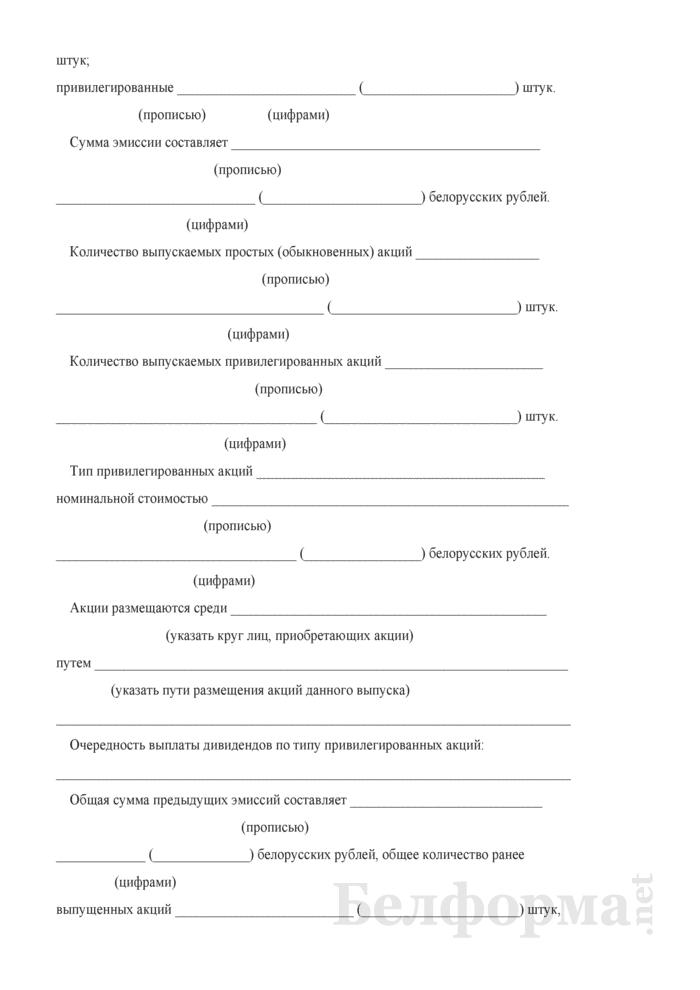 Решение о выпуске акций (при создании ОАО в процессе приватизации коммунальной собственности г. Бреста). Страница 2