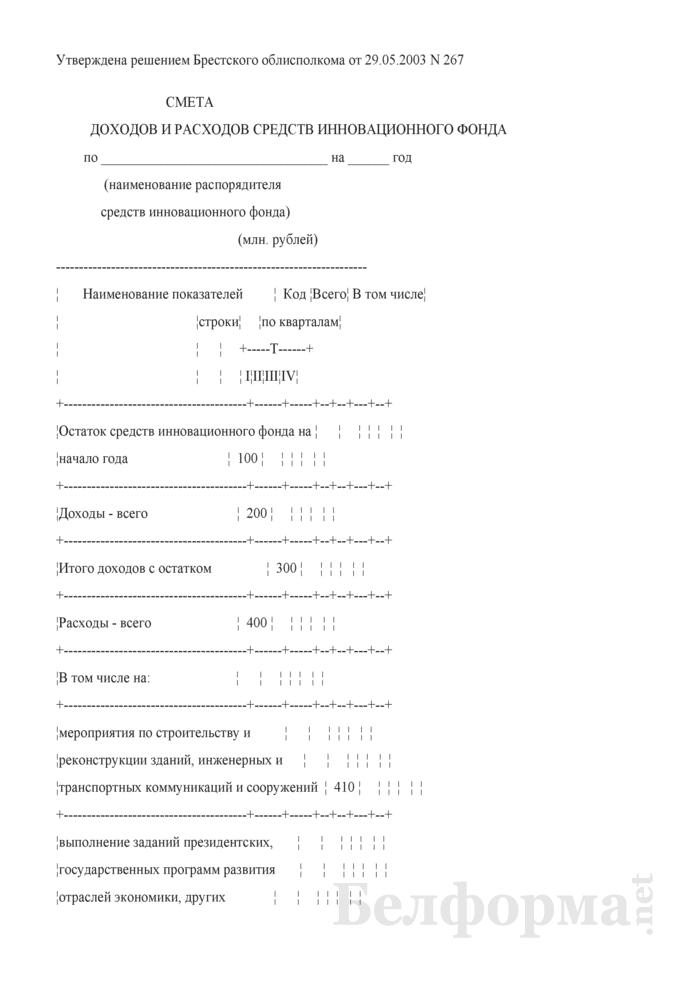 Смета доходов и расходов средств инновационного фонда. Страница 1