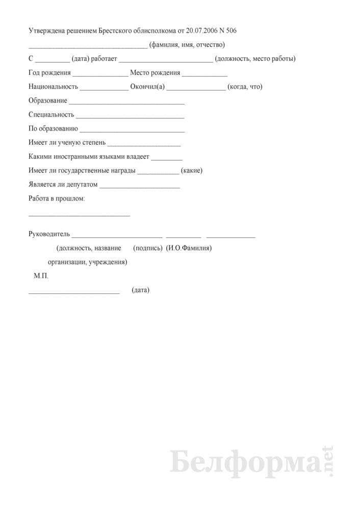 Справка с места работы, предоставляемая в Брестский облисполком для присуждения премий. Страница 1