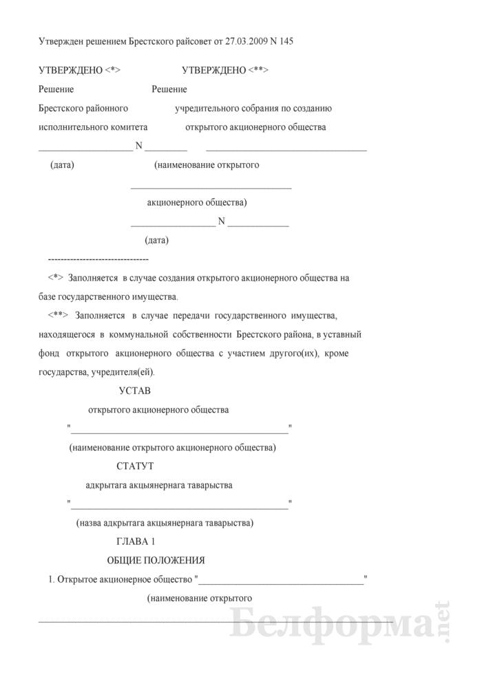 Устав открытого акционерного общества. Страница 1