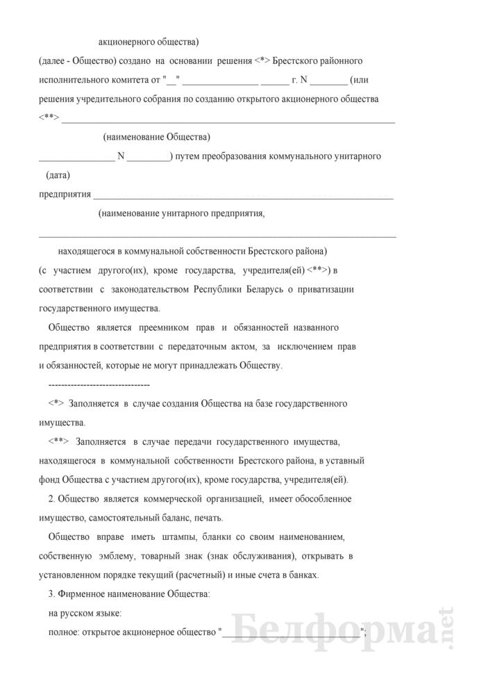 Устав открытого акционерного общества. Страница 2