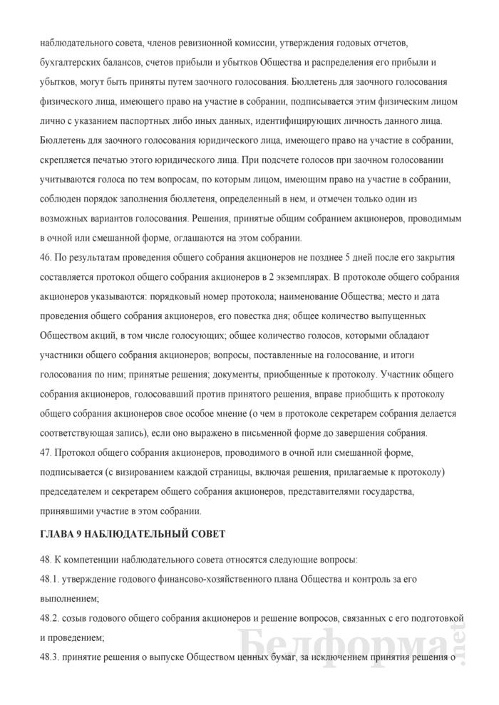 Устав открытого акционерного общества. Страница 18