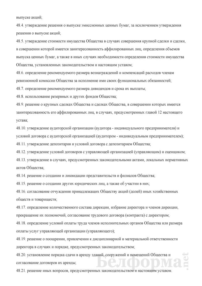 Устав открытого акционерного общества. Страница 19