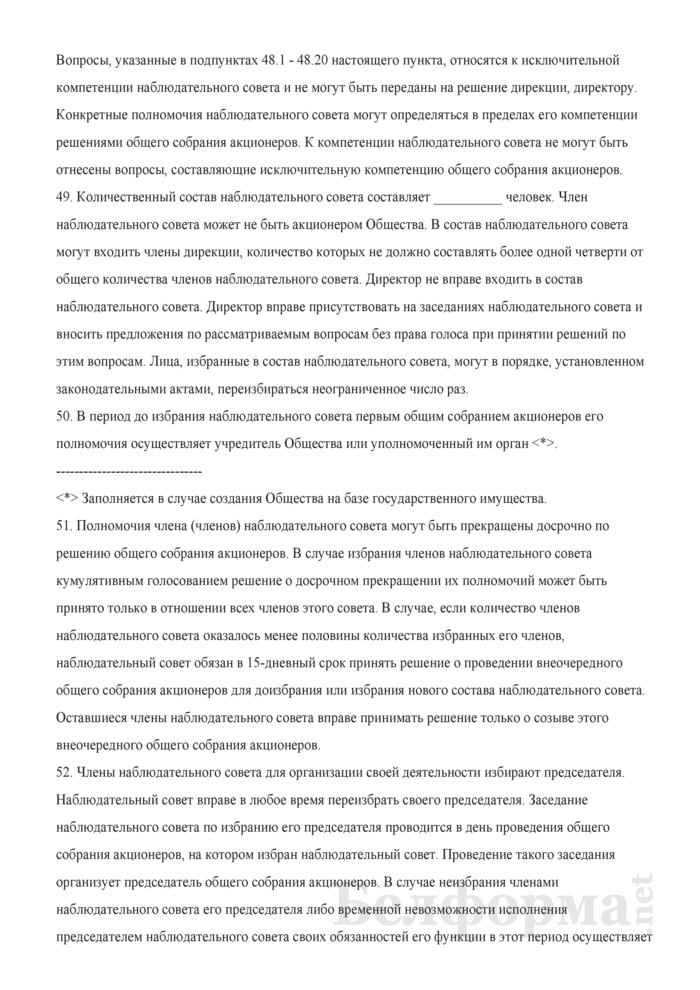 Устав открытого акционерного общества. Страница 20