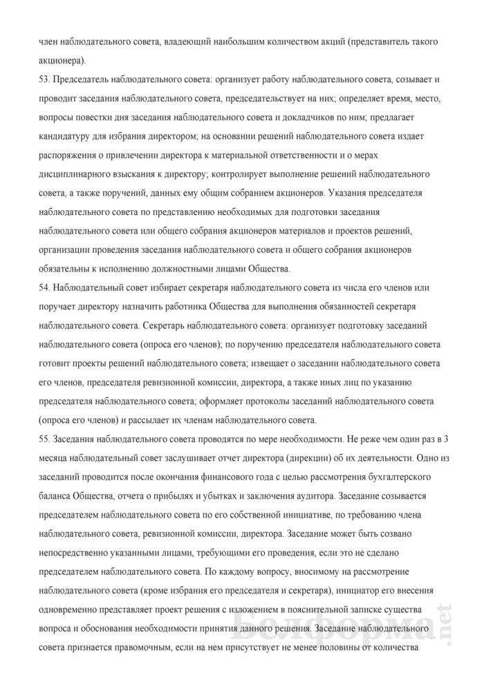 Устав открытого акционерного общества. Страница 21