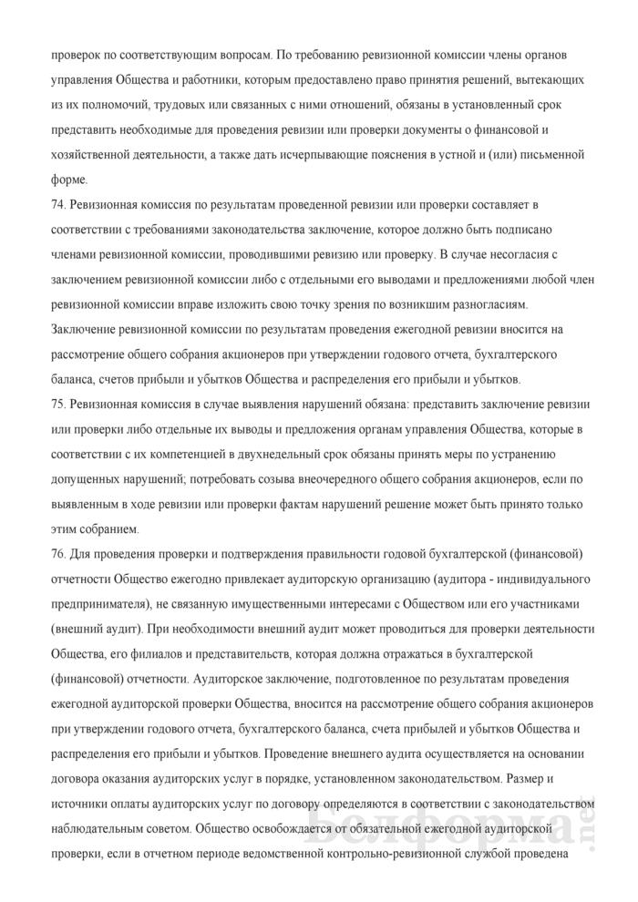 Устав открытого акционерного общества. Страница 26
