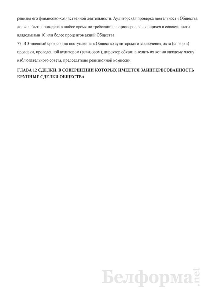 Устав открытого акционерного общества. Страница 27