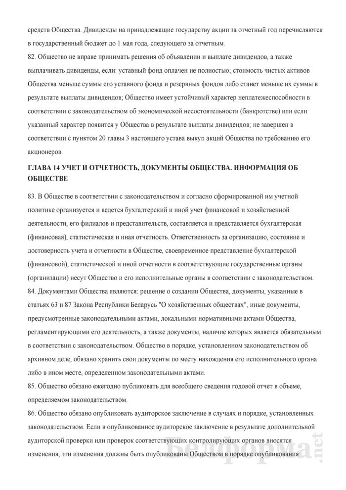 Устав открытого акционерного общества. Страница 30