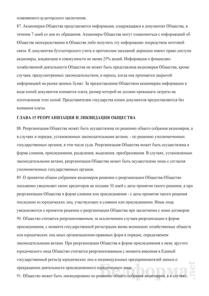 Устав открытого акционерного общества. Страница 31