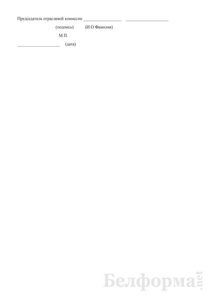 Устав открытого акционерного общества. Страница 33