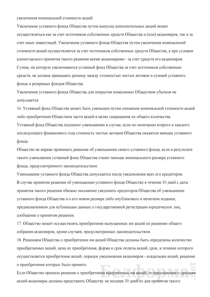 Устав открытого акционерного общества. Страница 5