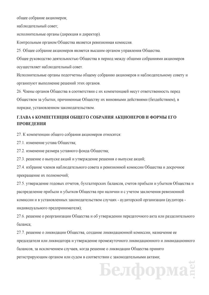 Устав открытого акционерного общества. Страница 8