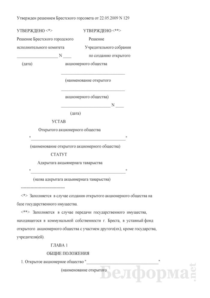 Устав открытого акционерного общества, созданного в процессе приватизации коммунальной собственности г. Бреста. Страница 1