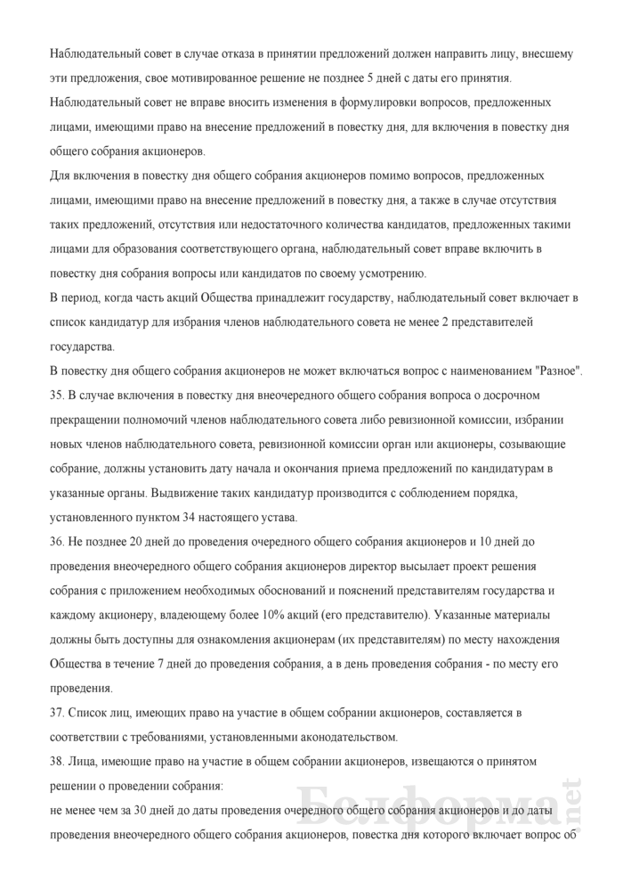 Устав открытого акционерного общества, созданного в процессе приватизации коммунальной собственности г. Бреста. Страница 13