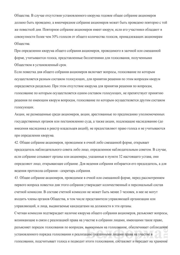 Устав открытого акционерного общества, созданного в процессе приватизации коммунальной собственности г. Бреста. Страница 16