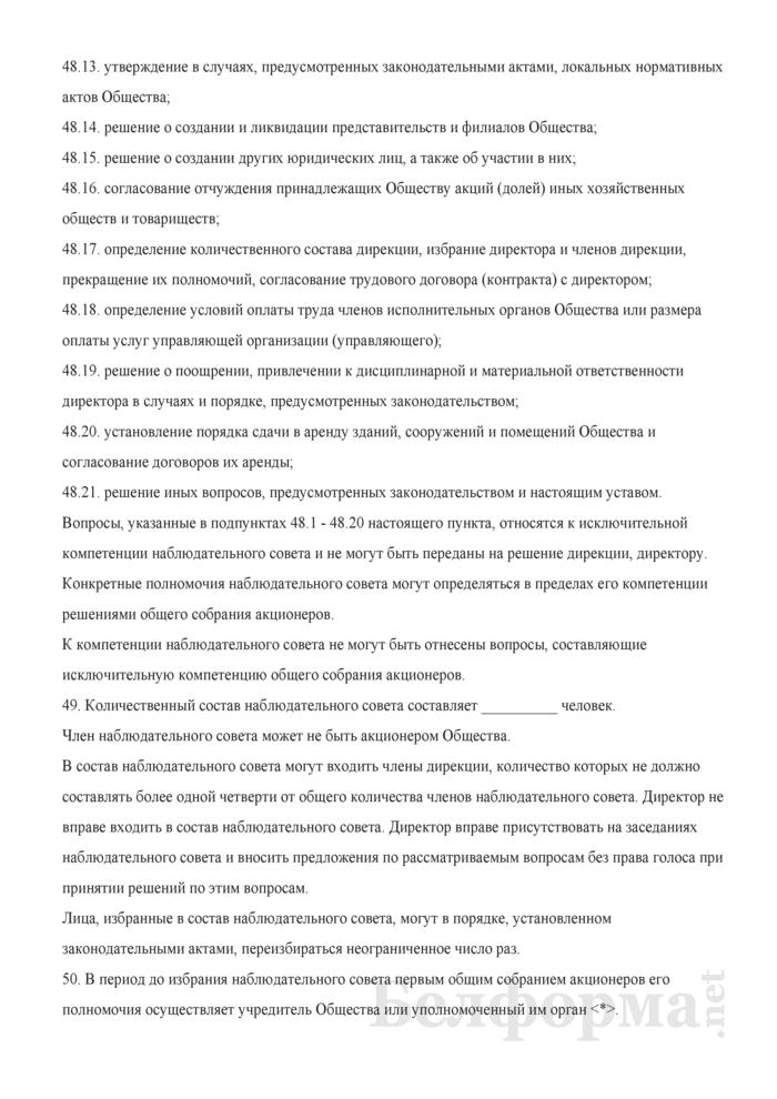Устав открытого акционерного общества, созданного в процессе приватизации коммунальной собственности г. Бреста. Страница 20