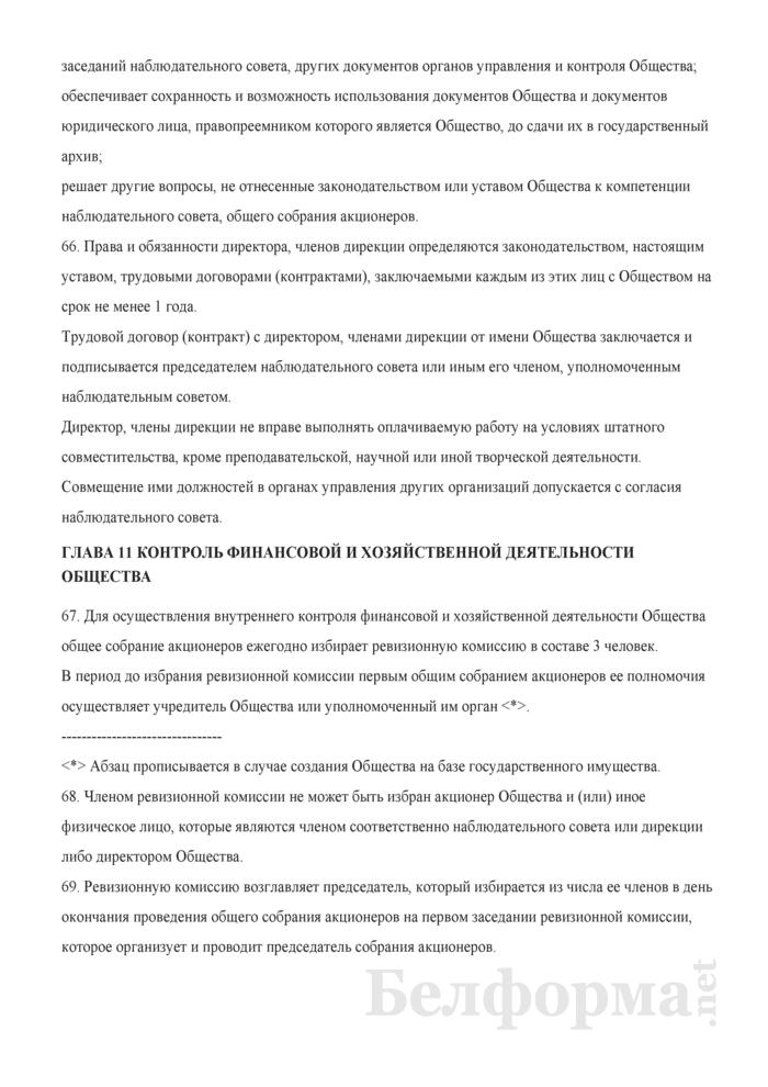 Устав открытого акционерного общества, созданного в процессе приватизации коммунальной собственности г. Бреста. Страница 26
