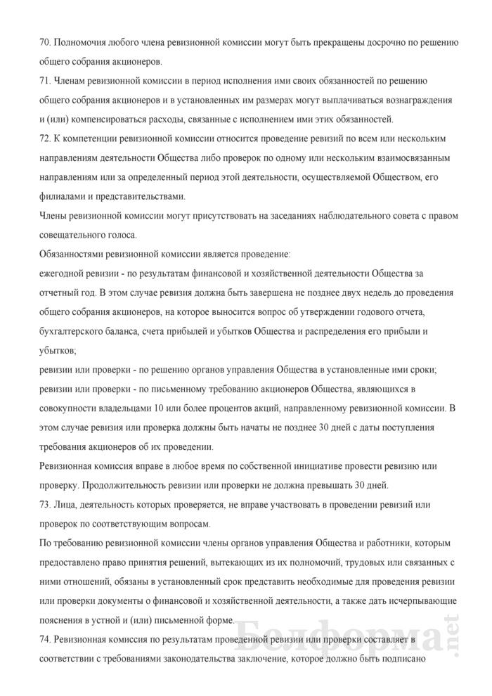 Устав открытого акционерного общества, созданного в процессе приватизации коммунальной собственности г. Бреста. Страница 27