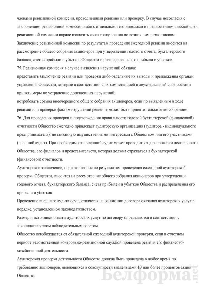 Устав открытого акционерного общества, созданного в процессе приватизации коммунальной собственности г. Бреста. Страница 28
