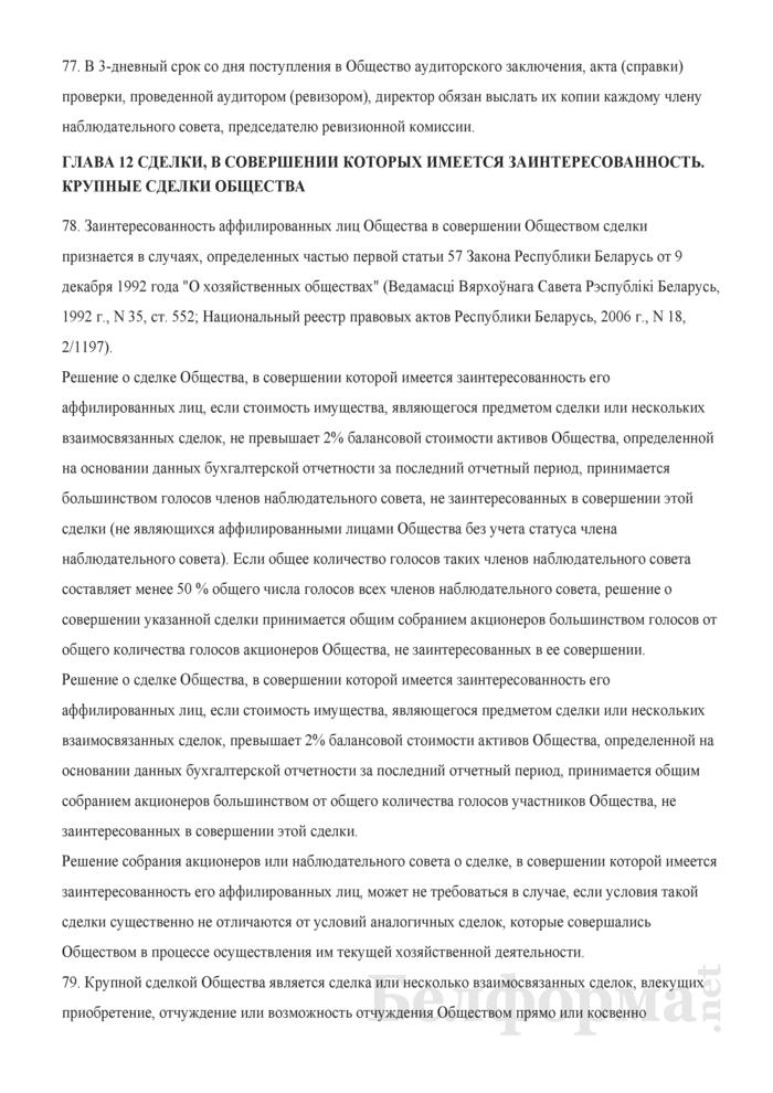 Устав открытого акционерного общества, созданного в процессе приватизации коммунальной собственности г. Бреста. Страница 29