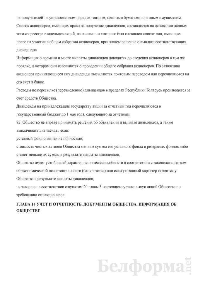 Устав открытого акционерного общества, созданного в процессе приватизации коммунальной собственности г. Бреста. Страница 31