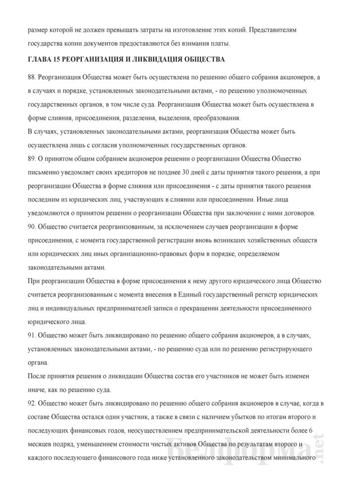 Устав открытого акционерного общества, созданного в процессе приватизации коммунальной собственности г. Бреста. Страница 33