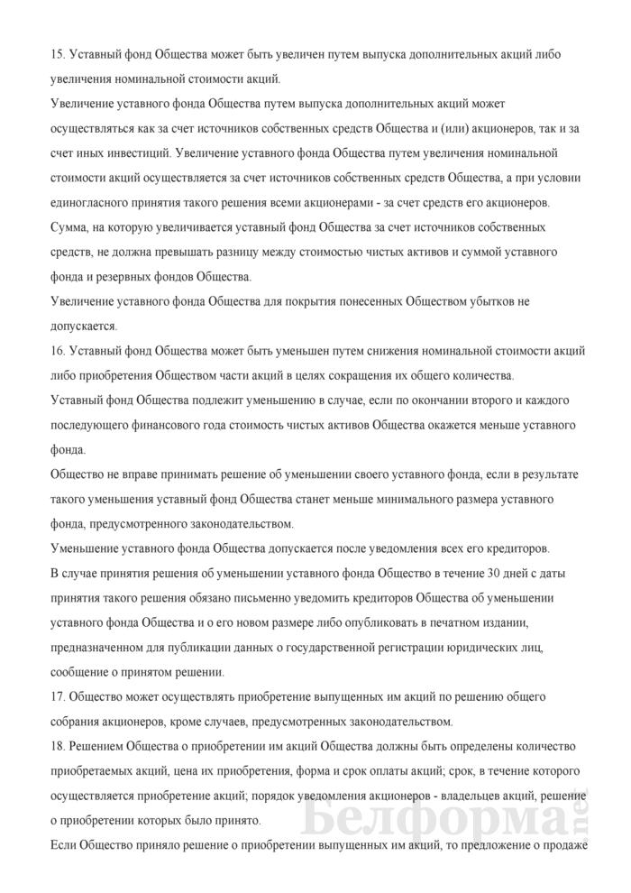 Устав открытого акционерного общества, созданного в процессе приватизации коммунальной собственности г. Бреста. Страница 5