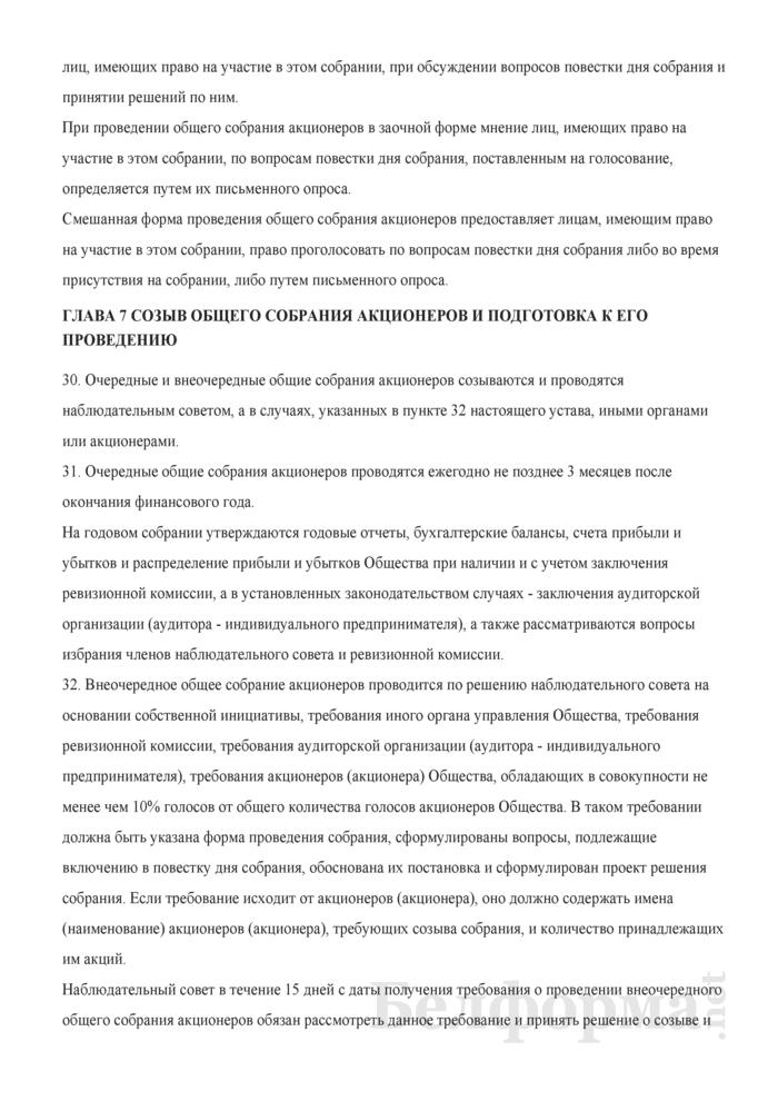 Устав открытого акционерного общества, созданного в процессе приватизации коммунальной собственности г. Бреста. Страница 10