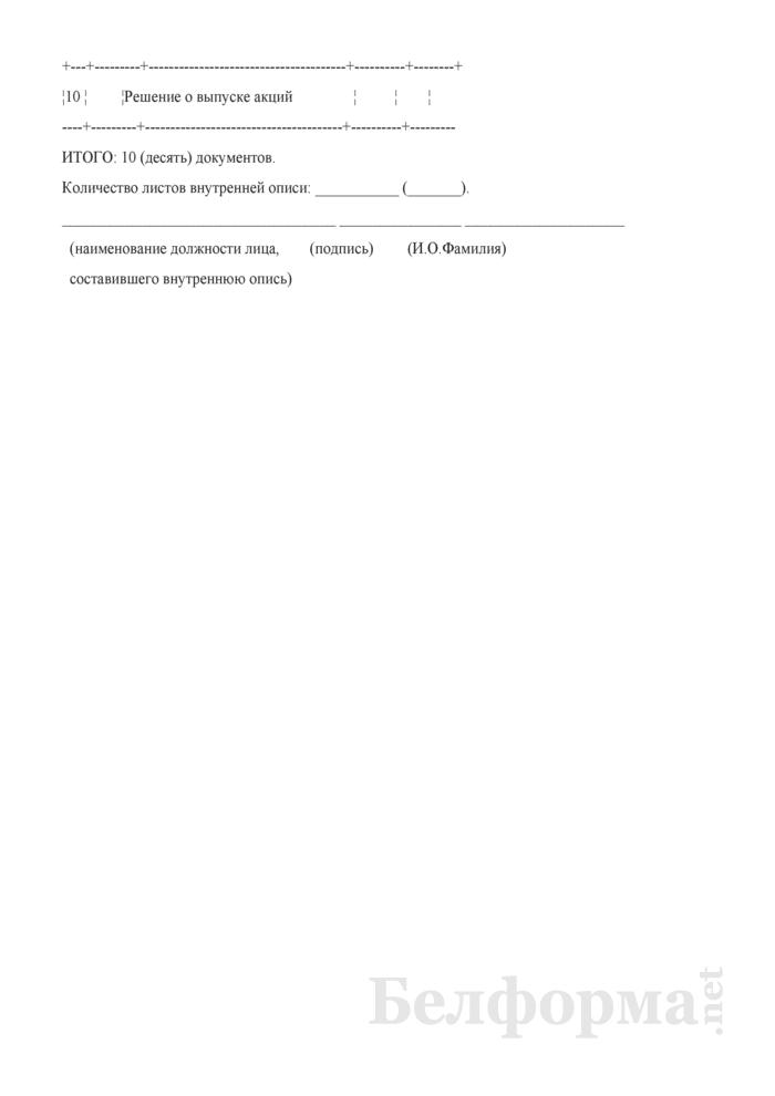 Внутренняя опись документов дела (Том 2) (проект создания ОАО в процессе приватизации коммунальной собственности Брестского района). Страница 3