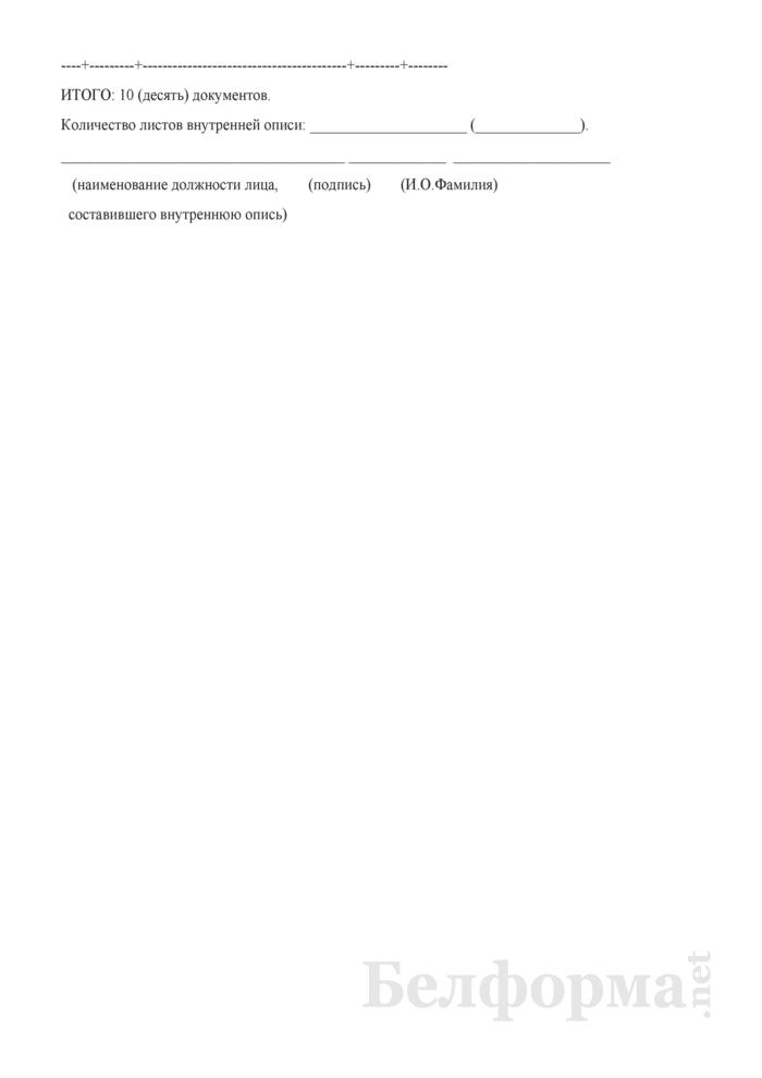 Внутренняя опись документов дела (том 2) проекта создания ОАО в процессе приватизации коммунальной собственности г. Бреста. Страница 3