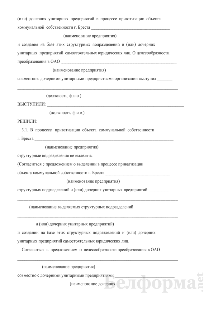 Выписка из протокола общего собрания (конференции) коллектива работников предприятия (при создании ОАО в процессе приватизации коммунальной собственности г. Бреста). Страница 4