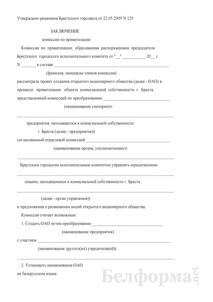 Заключение комиссии по приватизации о возможности создания ОАО в процессе приватизации коммунальной собственности г. Бреста и реализации акций создаваемого ОАО. Страница 1