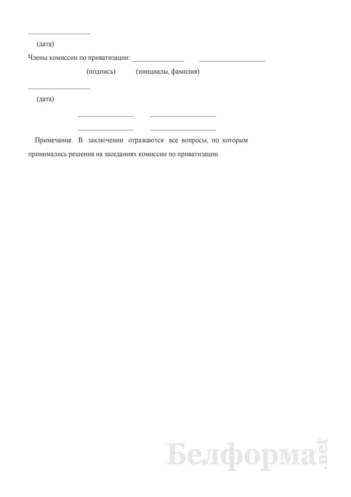 Заключение комиссии по приватизации о возможности создания ОАО в процессе приватизации коммунальной собственности г. Бреста и реализации акций создаваемого ОАО. Страница 5