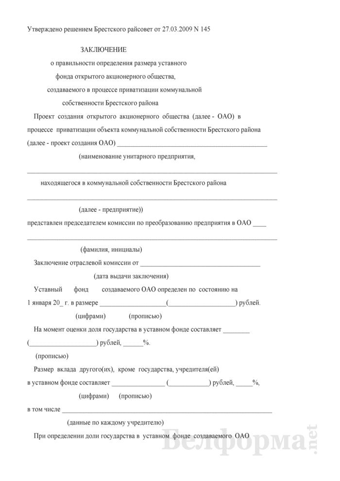 Заключение о правильности определения размера уставного фонда открытого акционерного общества, создаваемого в процессе приватизации коммунальной собственности Брестского района. Страница 1
