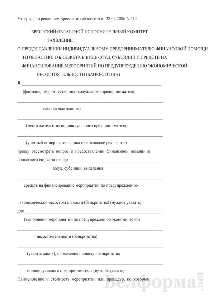 Заявление о предоставлении индивидуальному предпринимателю финансовой помощи из областного бюджета в виде ссуд, субсидий и средств на финансирование мероприятий по предупреждению экономической несостоятельности (банкротства). Страница 1
