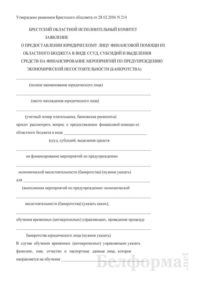 Заявление о предоставлении юридическому лицу финансовой помощи из областного бюджета в виде ссуд, субсидий и выделения средств на финансирование мероприятий по предупреждению экономической несостоятельности (банкротства). Страница 1