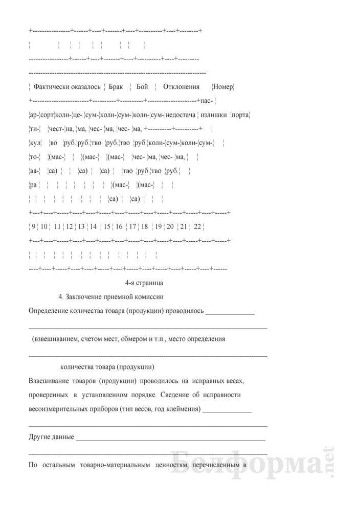 Акт об установленном расхождении по количеству и качеству при приемке товарно-материальных ценностей. Страница 6