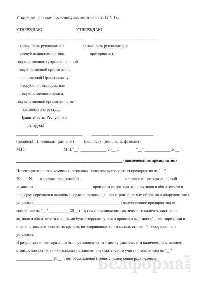 Акт результатов инвентаризации активов и обязательств. Страница 1