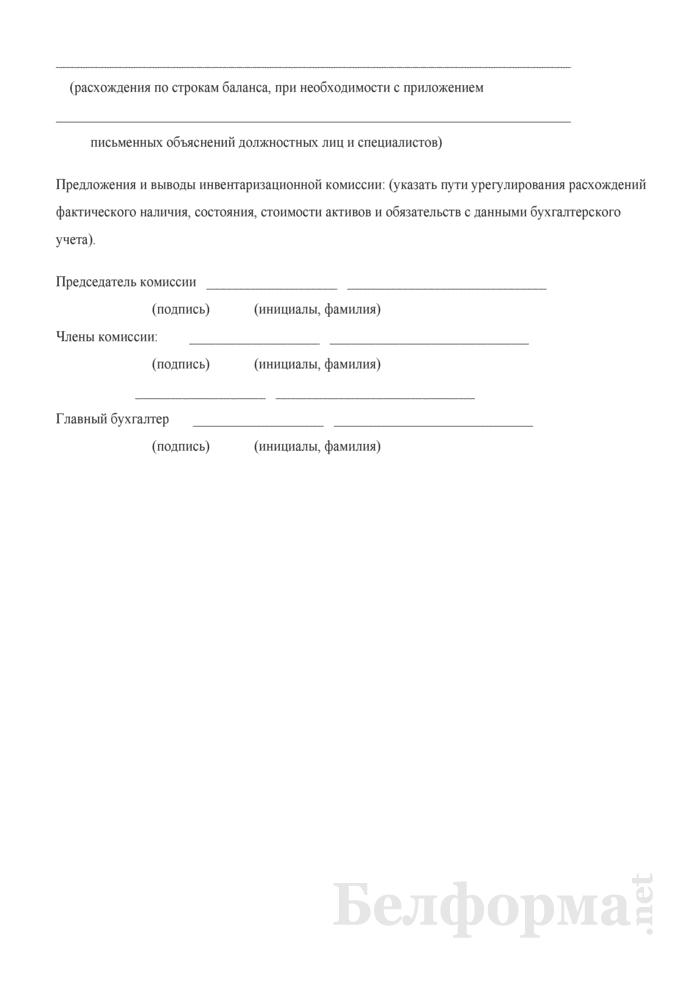 Акт результатов инвентаризации активов и обязательств. Страница 2
