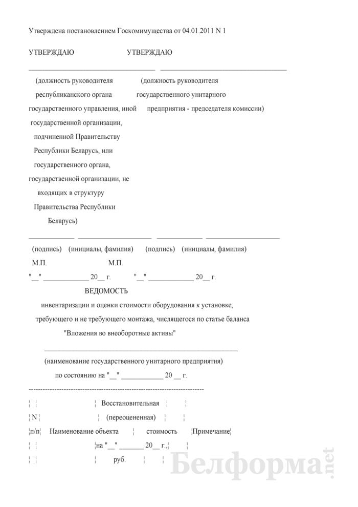 """Ведомость инвентаризации и оценки стоимости оборудования к установке, требующего и не требующего монтажа, числящегося по статье баланса """"Вложения во внеоборотные активы"""". Страница 1"""