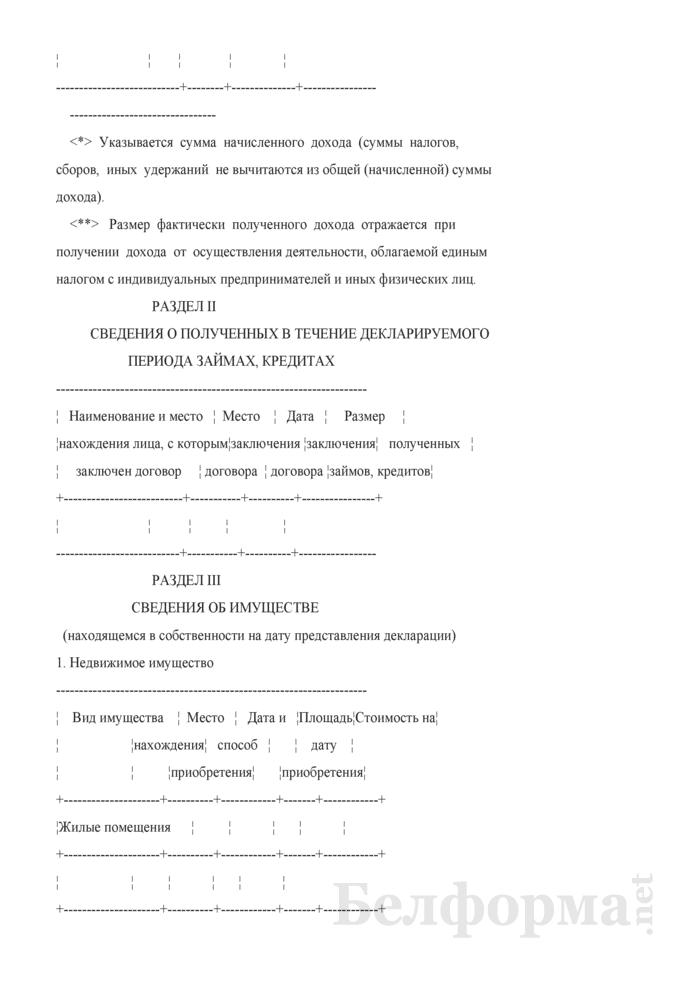 Декларация о доходах и имуществе. Страница 3