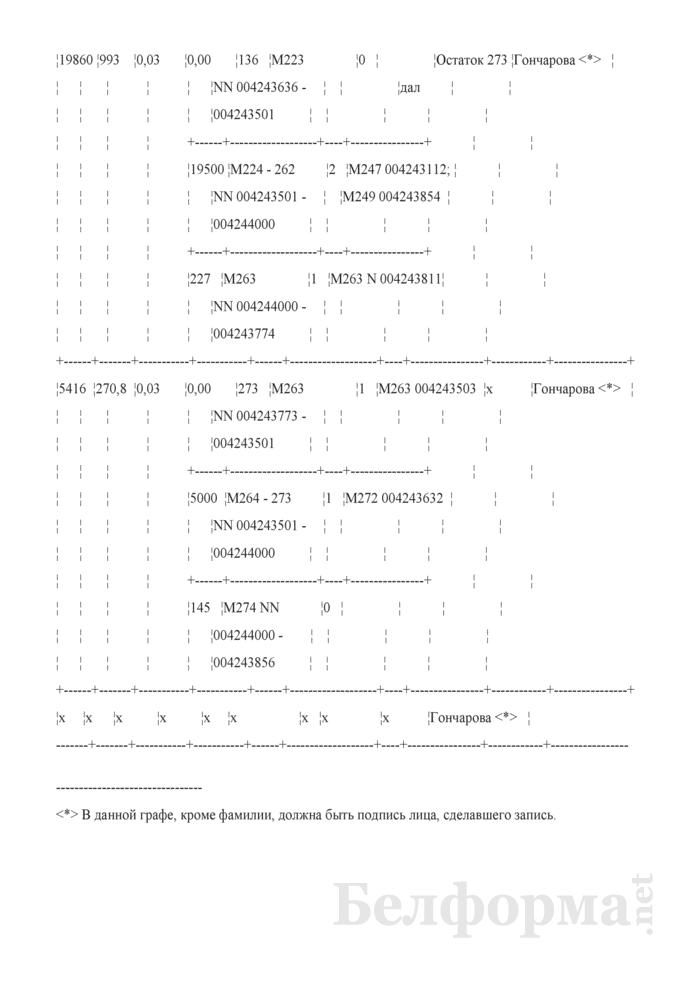Журнал регистрации результатов учета алкогольной, непищевой спиртосодержащей продукции, непищевого этилового спирта с применением приборов учета продукции (счетчиков штучной спиртосодержащей продукции) (Образец заполнения). Страница 3