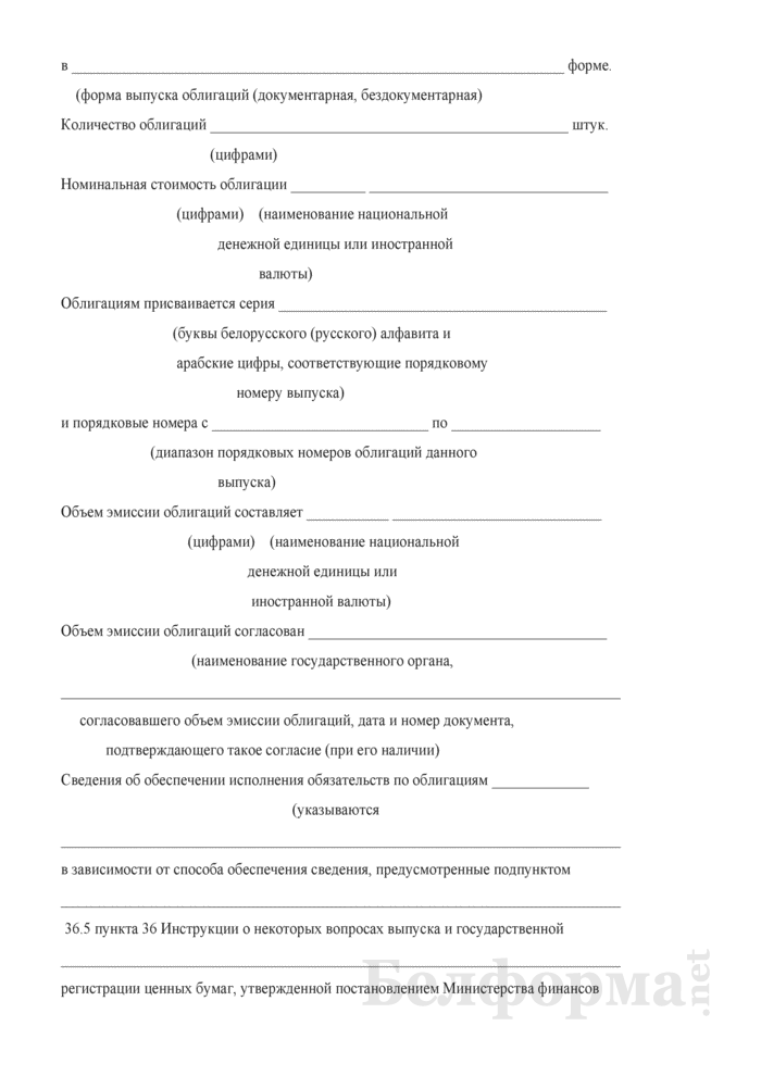 Заявление на регистрацию в Государственном реестре ценных бумаг облигаций. Страница 2