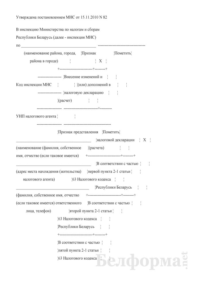 Налоговая декларация (расчет) по налогу на доходы иностранной организации, не осуществляющей деятельность в Республике Беларусь через постоянное представительство. Страница 1