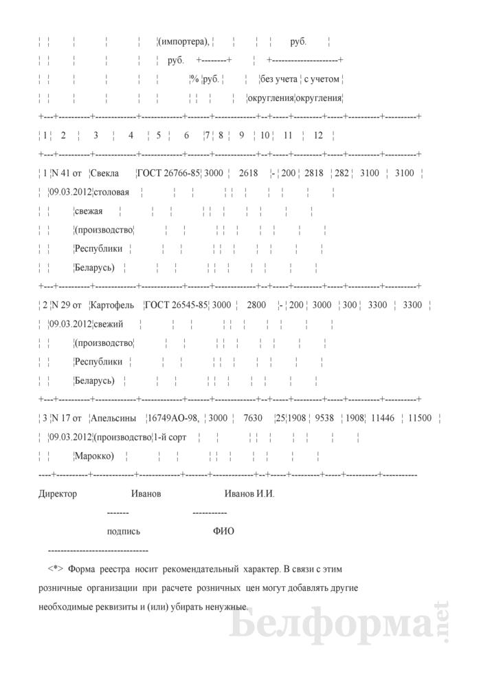 Реестр розничных цен (Образец заполнения). Страница 11