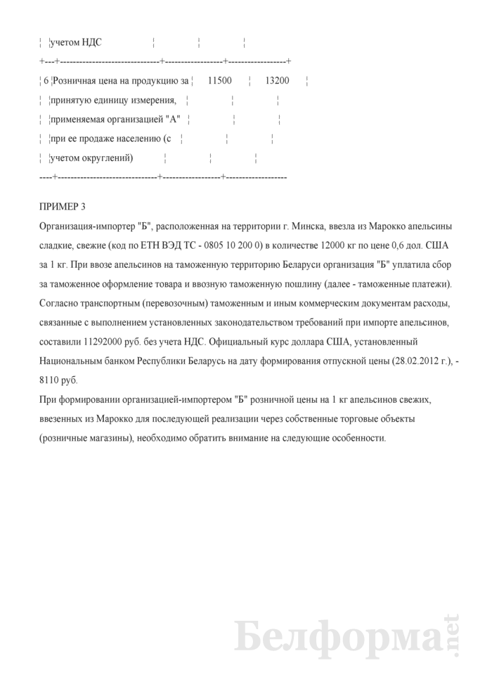 Реестр розничных цен (Образец заполнения). Страница 7