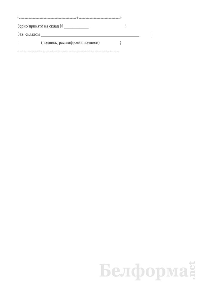 Анализ-ордер на приемку зерна и семян масличных культур (Форма № ЗПП-1). Страница 2