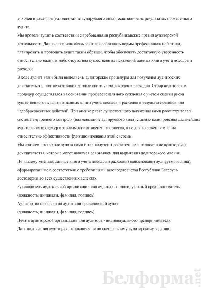 Аудиторское заключение по специальному аудиторскому заданию на аудит данных книги учета доходов и расходов организаций и индивидуальных предпринимателей, применяющих упрощенную систему налогообложения. Страница 2